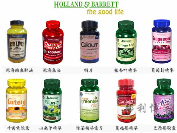 英国Holland Barrett保健品