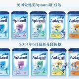 2014年英国爱他美(Aptamil)奶粉最新分段调整