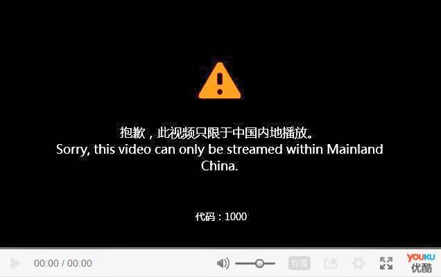 此视频只限中国内地播放