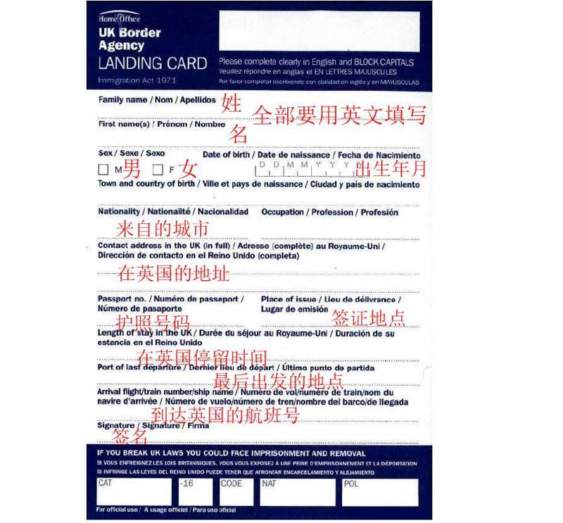 如何填写英国入境卡