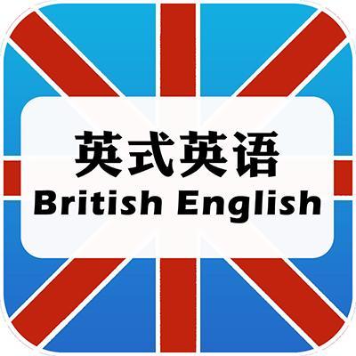 英式英语和美式英语的区别