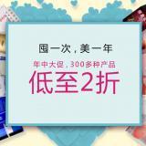这些日韩最IN的美容产品,来Summer Sale花最少的钱拥有它