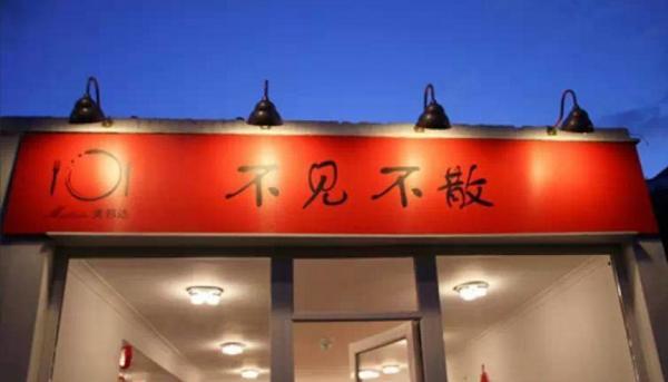 美林达不见不散中餐厅