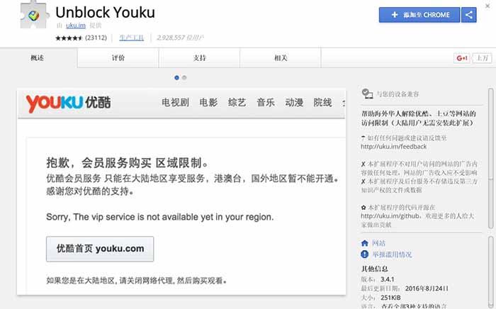 海外看剧指南Google