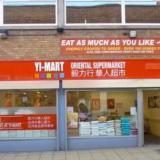 谢菲尔德中国超市汇总