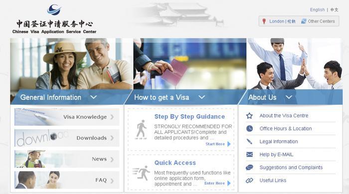 中国签证中心