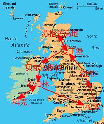 英伦三岛畅游17天之旅游攻略