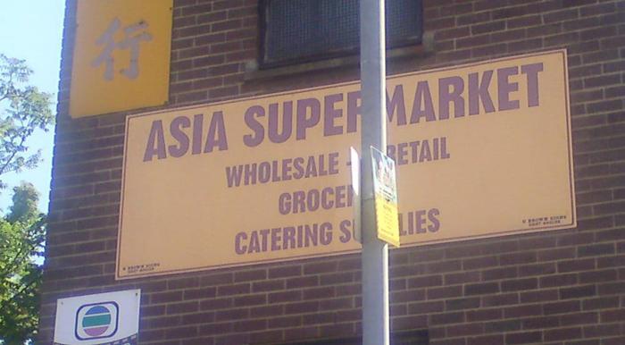 Asia Supermarket(亚洲行)