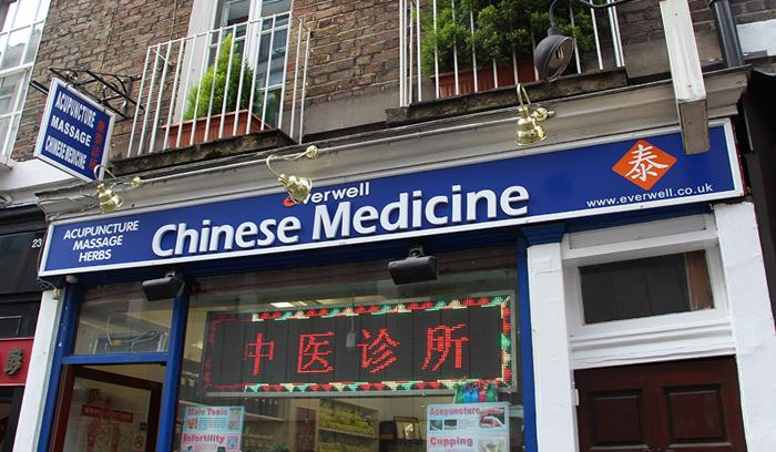 康泰中医诊所(Everwell Chinese Medical Centre)