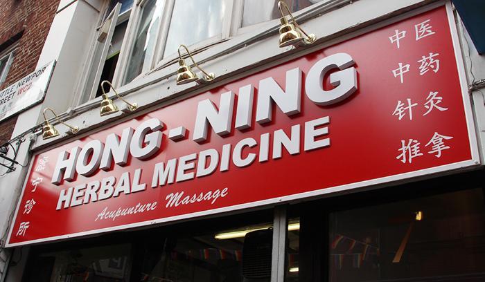 康宁诊所(Hong Ning Clinic)