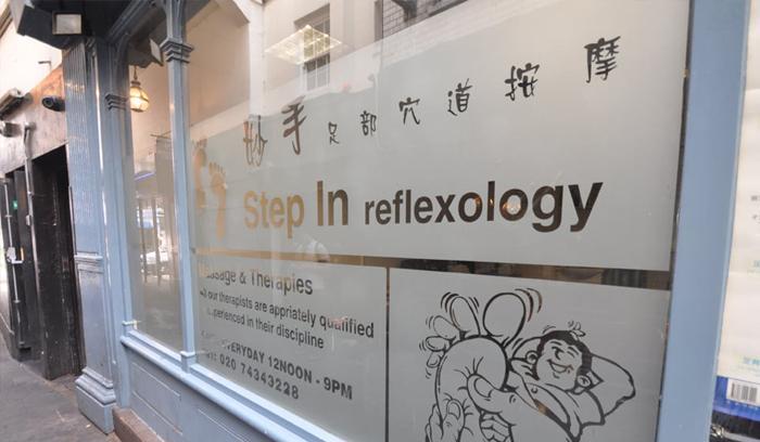 妙手足部穴道按摩店(Step in Reflexology)