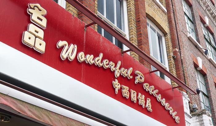 名品中西饼屋(Wonderful Patisserie)