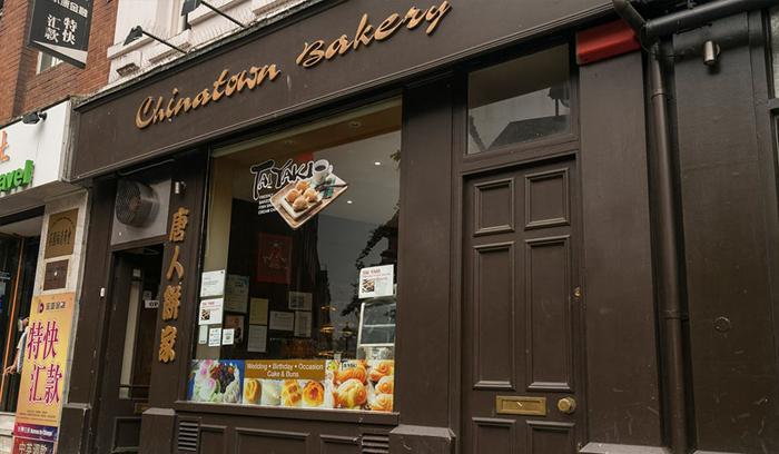 唐人饼家(Chinatown Bakery)