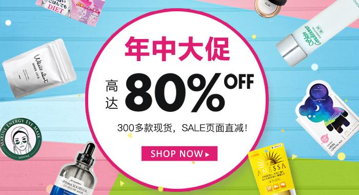 Baobella日韩美妆网:高达80% off