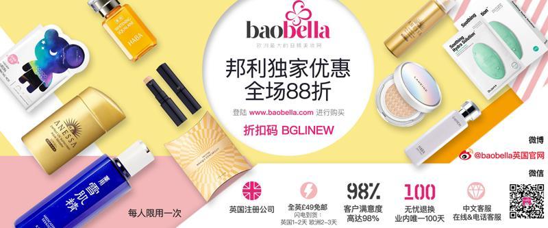 英国Baobella日韩美妆网